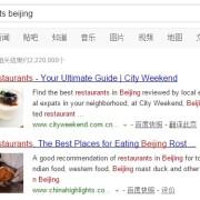 Baidu and English example