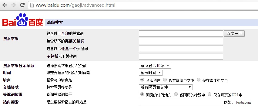 baidu-advanced-search