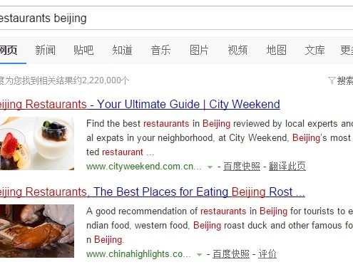 Baidu and English example