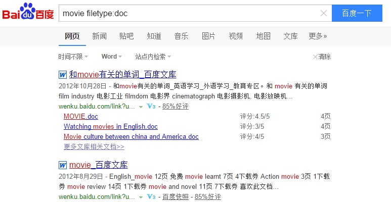 Baidu file type