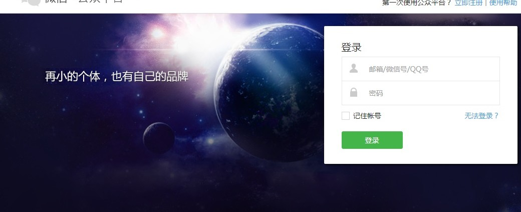 Login for WeChat official account