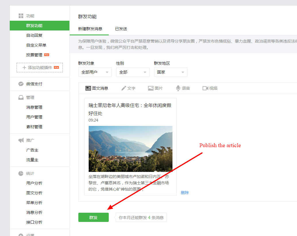 WeChat Official Account guide - Service and Subscription